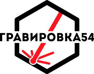 Гравировка в Новосибирске